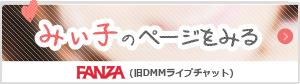 チャットレディみぃ子ブログ