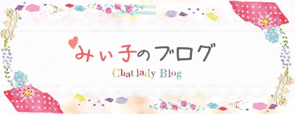 チャットレディ みぃ子のブログ